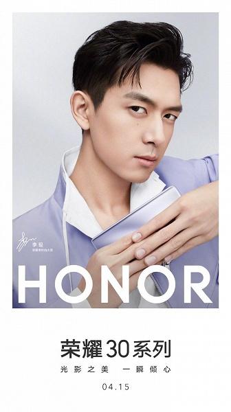 Стала известна дата анонса Honor 30 и Honor 30 Pro