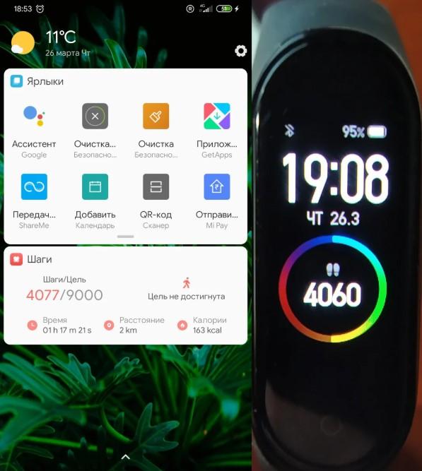 Смартфон Xiaomi на MIUI 11 может сам считать ваши шаги