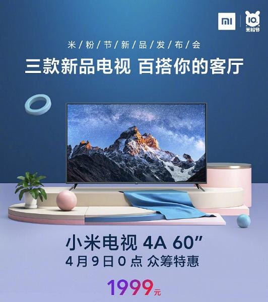 "Xiaomi представила телевизоры Mi TV Pro 75"" и Mi TV 4A 60"""