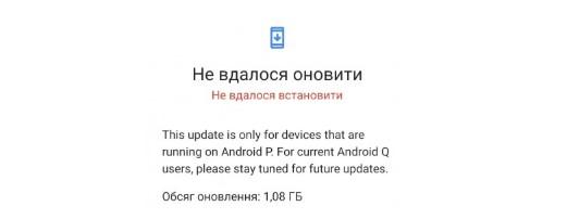 Не устанавливается обновление на смартфоны Xiaomi Mi A серии