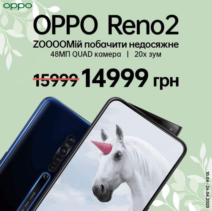 OPPO объявила о крупных скидки на свои смартфоны