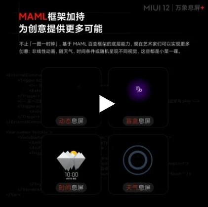 Некоторые функции MIUI 12 стали доступны пользователям MIUI 11 прямо сейчас