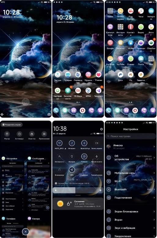 Новая тема cloud sea для MIUI 11