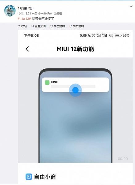 Xiaomi показала интерфейс MIUI 12