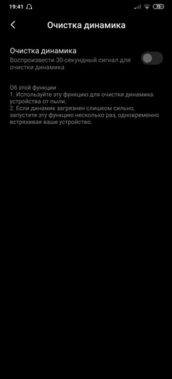 Скрытая функция очистки динамика в MIUI 11