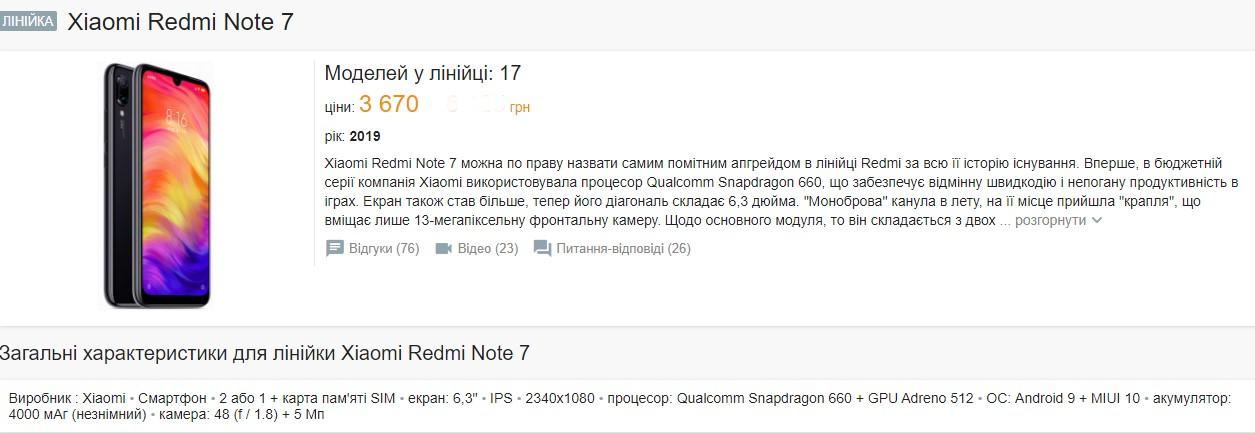 Подешевевший Redmi Note 7 все еще актуален, а сейчас еще приятно подешевел