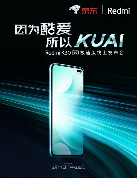 Xiaomi анонсировала смартфон Redmi K30 5G Speed Edition