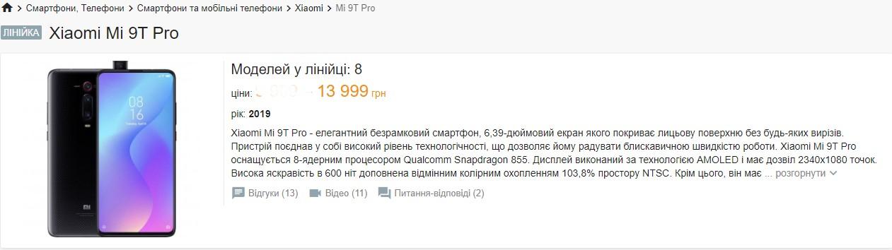 Смартфон Xiaomi Mi 9T Pro упал в цене до рекордно низкого уровня