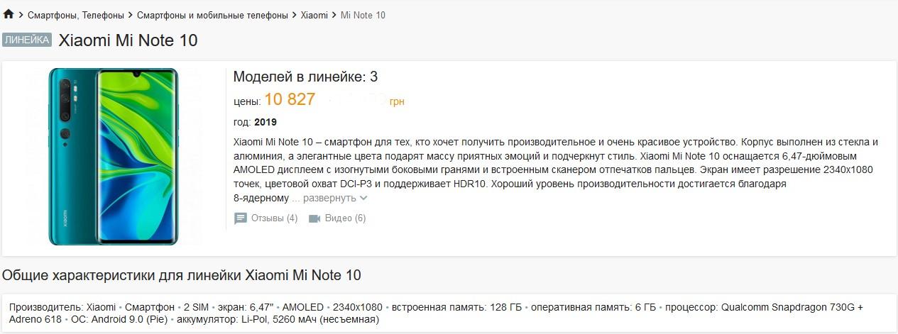 Xiaomi Mi Note 10 с топовой камерой рухнул в цене в Украине