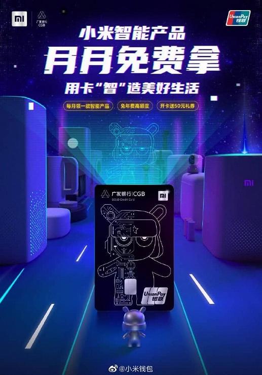 Xiaomi представила собственную платёжную карту