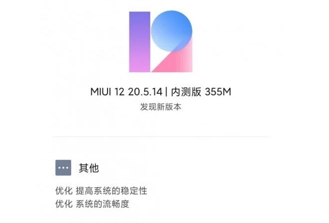 Новое обновление MIUI 12 было отозвано для половины смартфонов Xiaomi
