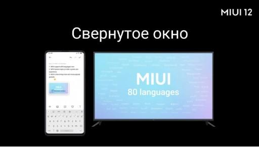 Обзор глобального запуска MIUI 12