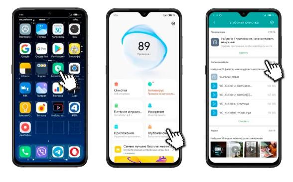 Секреты MIUI 11: очистка памяти смартфона за 2 минуты