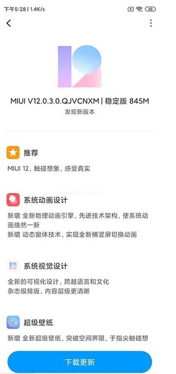 Владельцы Xiaomi Mi 10 Lite начали получать стабильную MIUI 12