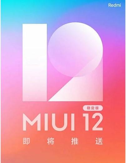 Xiaomi приступает к выпуску MIUI 12 для смартфонов Redmi