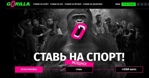 бк горилла
