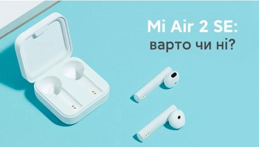 Обзор и распаковка Mi Air 2 SE: сравнения Mi Air 2 и Mi Air 2 SE