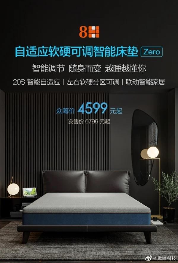 Xiaomi представила умный матрцас за 655 долларов