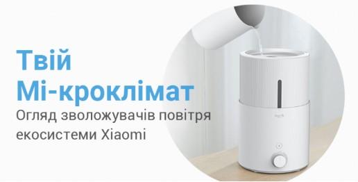 Обзор увлажнителей воздуха экосистемы Xiaomi