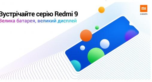 Xiaomi представляет новых королей начального уровня Redmi 9