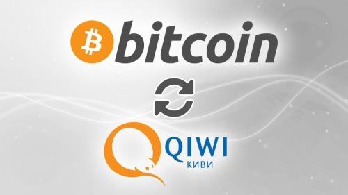 обмен qiwi на btc