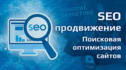 Как понять, что сайт действительно продвигается в поисковой сети?
