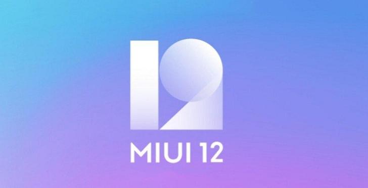 Два смартфона Xiaomi получили стабильную версию MIUI 12