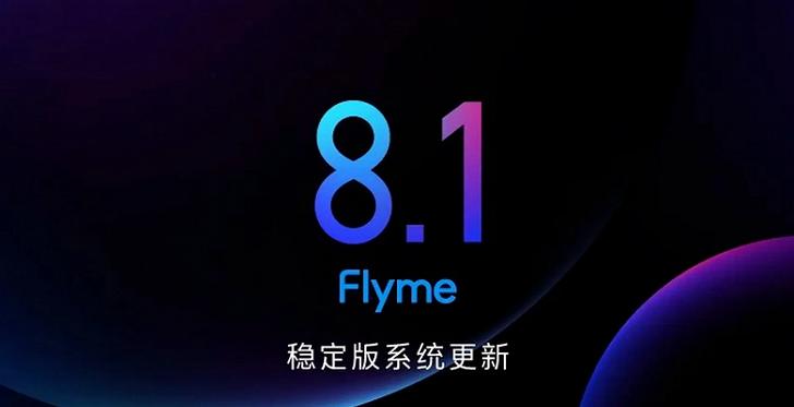 Meizu выпустила прошивку Flyme 8.1 для четырёх смартфонов