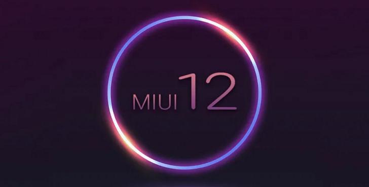 24 смартфона Xiaomi получили актуальную закрытую прошивку MIUI 12