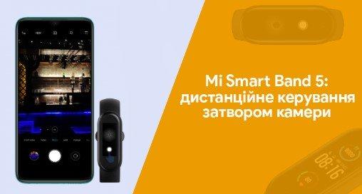 Xiaomi Smart Band 5: дистанционное управление затвором камеры