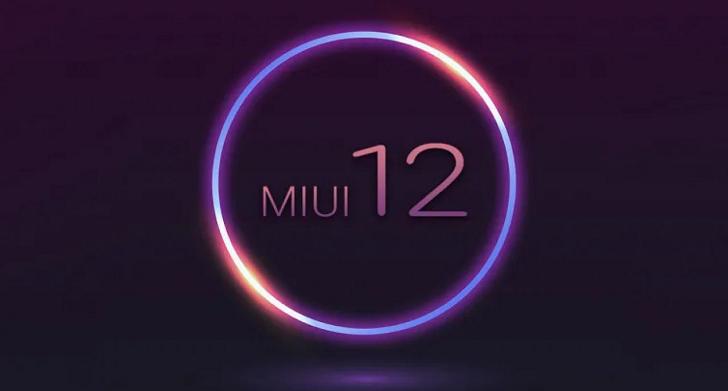 9 смартфонов Xiaomi получили стабильную версию MIUI 12