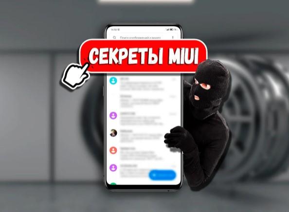 Секреты MIUI: Слежка в смс, звук набора і шрифты без смены региона