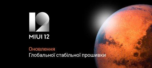 Пользователи Xiaomi Mi 10 и Мi 9T в Украине начали получать MIUI 12