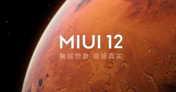 20 смартфон Xiaomi и Redmi получили новую версию MIUI 12 на Android 10