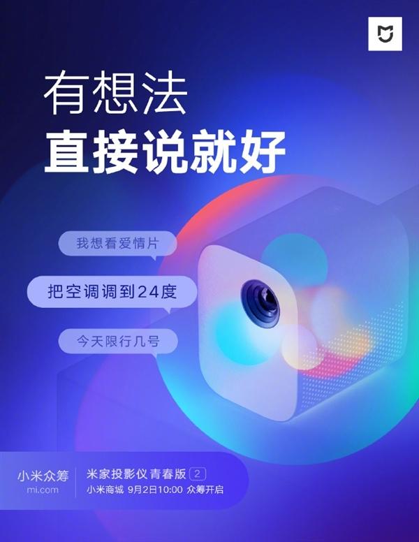 Xiaomi анонсировала проектор с голосовым управлением