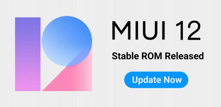 5 смартфонов Xiaomi получили стабильную версию MIUI 12