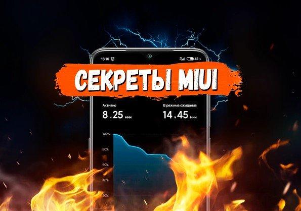 Секреты MIUI: Две полезные настройки