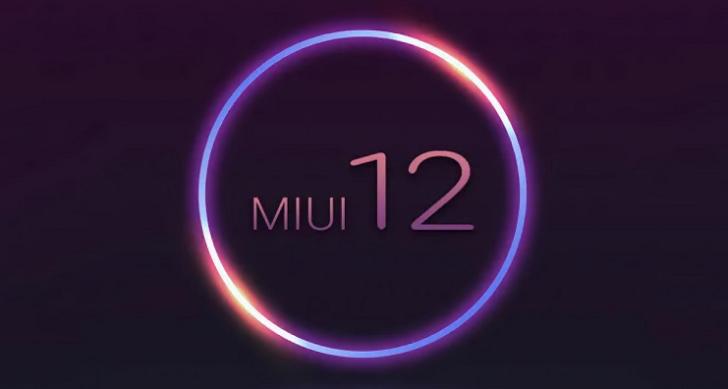 Закрытая версия MIUI 12 вышла на 26 смартфонов Xiaomi