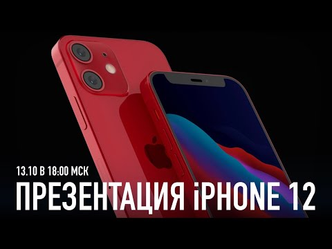 Онлайн трансляция iPhone 12 на русском языке