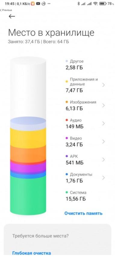 Очистка кэша на смартфонах Xiaomi в MIUI 12 и MIUI 11