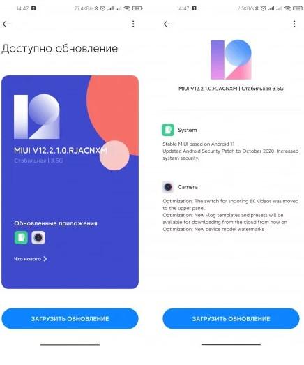 Xiaomi Mi 10 и Mi 10 Pro получают глобальное обновление Android 11 с MIUI 12