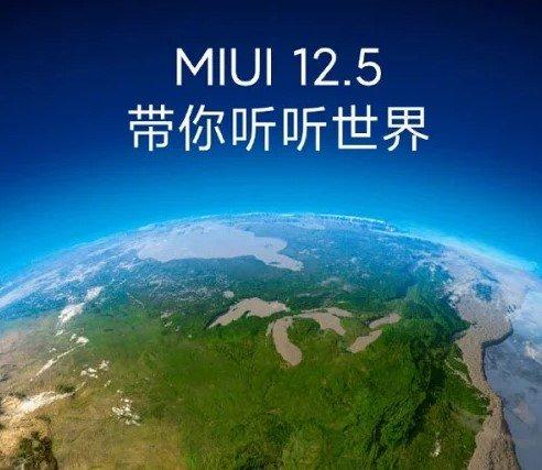 Xiaomi запускает MIUI 12.5: что нового, дата выхода и поддерживаемые устройства