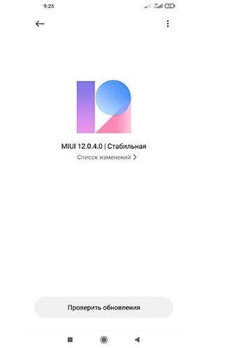Почему на Xiaomi пропадают обновления MIUI 12