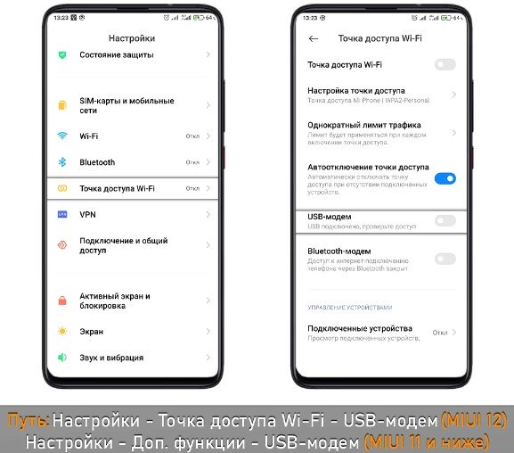 Как легко передать интернет со смартфона Xiaomi на компьютер или ноутбук