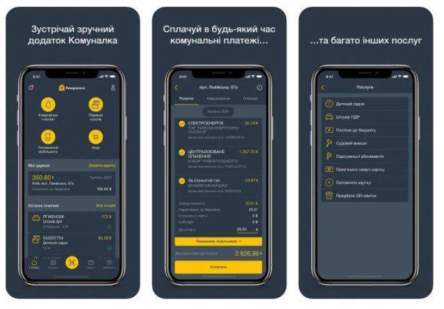 В Киеве начал работать мобильное приложение «Коммуналки»