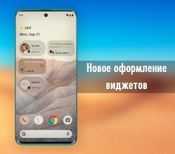 Уже есть информация о новой Android 12: удобство и красивый дизайн