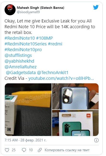 Цены на Redmi Note 10 оказались ниже чем ожидали