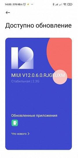 Xiaomi выпустила прошивку Android 11 ещё для одного смартфона