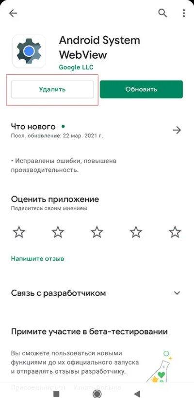 Ошибка приложения на смартфонах Xiaomi, Redmi и Poco в Украине