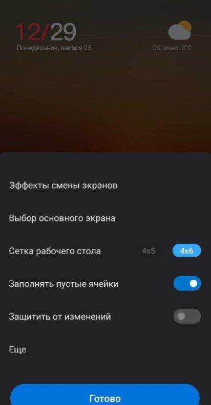 Как отключить: «Рабочий стол защищен от изменений» на Xiaomi